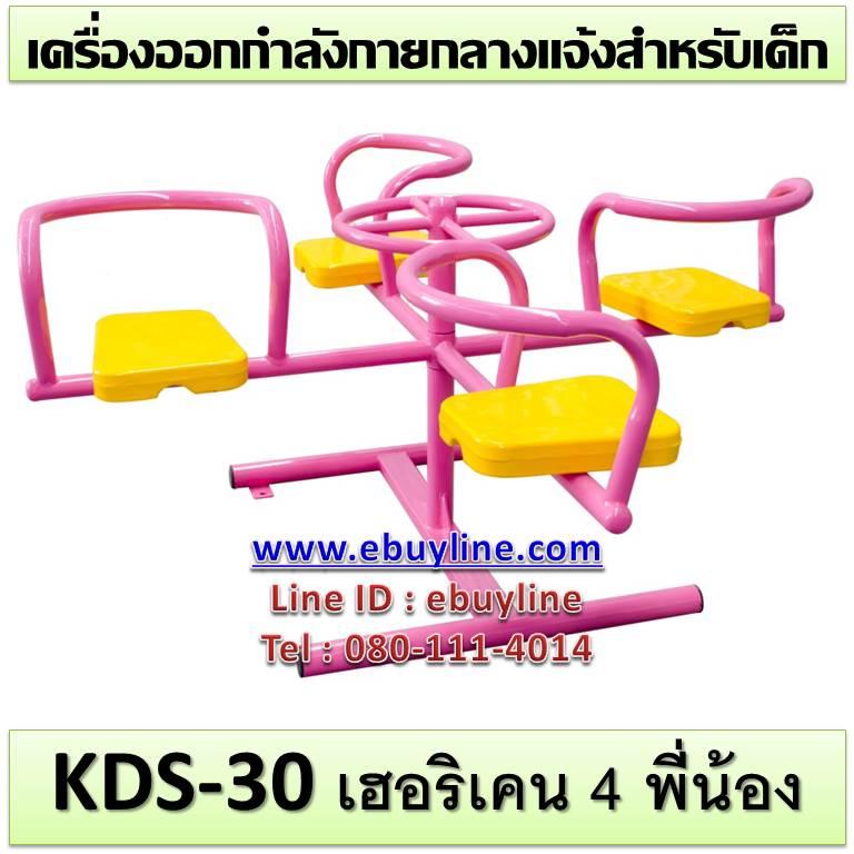 KDS-30 อุปกรณ์เฮอริเคน 4 พี่น้อง