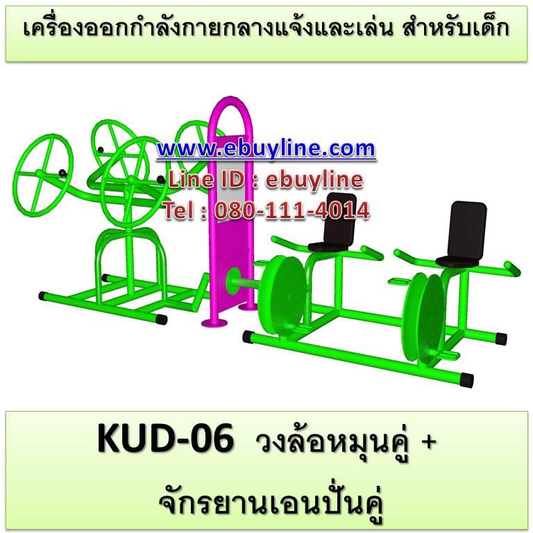 KUD-06 อุปกรณ์ออกกำลังกายและเล่นสำหรับเด็ก (วงล้อหมุนคู่ + จักรยานเอนปั่นคู่)
