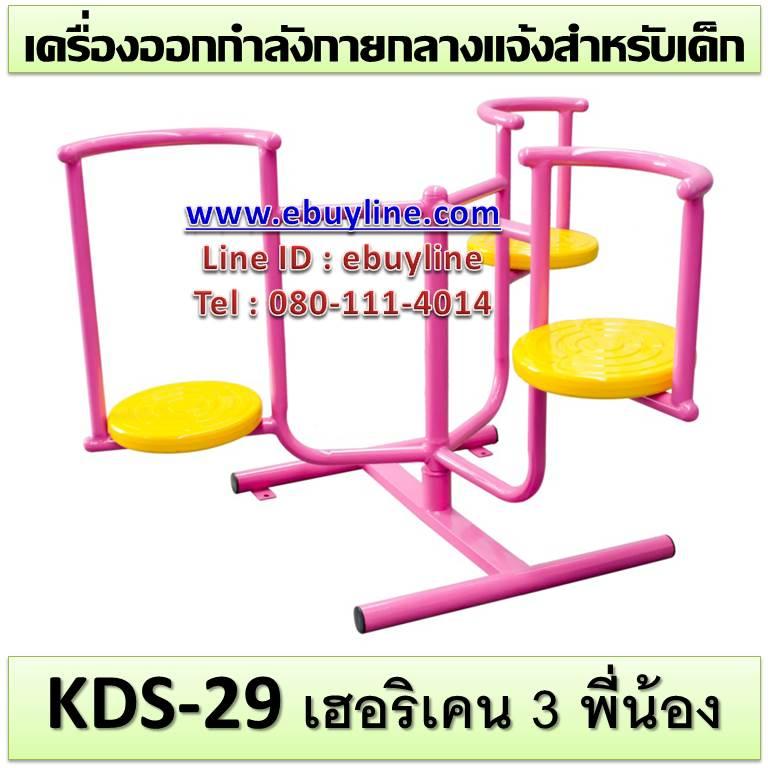 KFS-29 อุปกรณ์เฮอริเคน 3 พี่น้อง