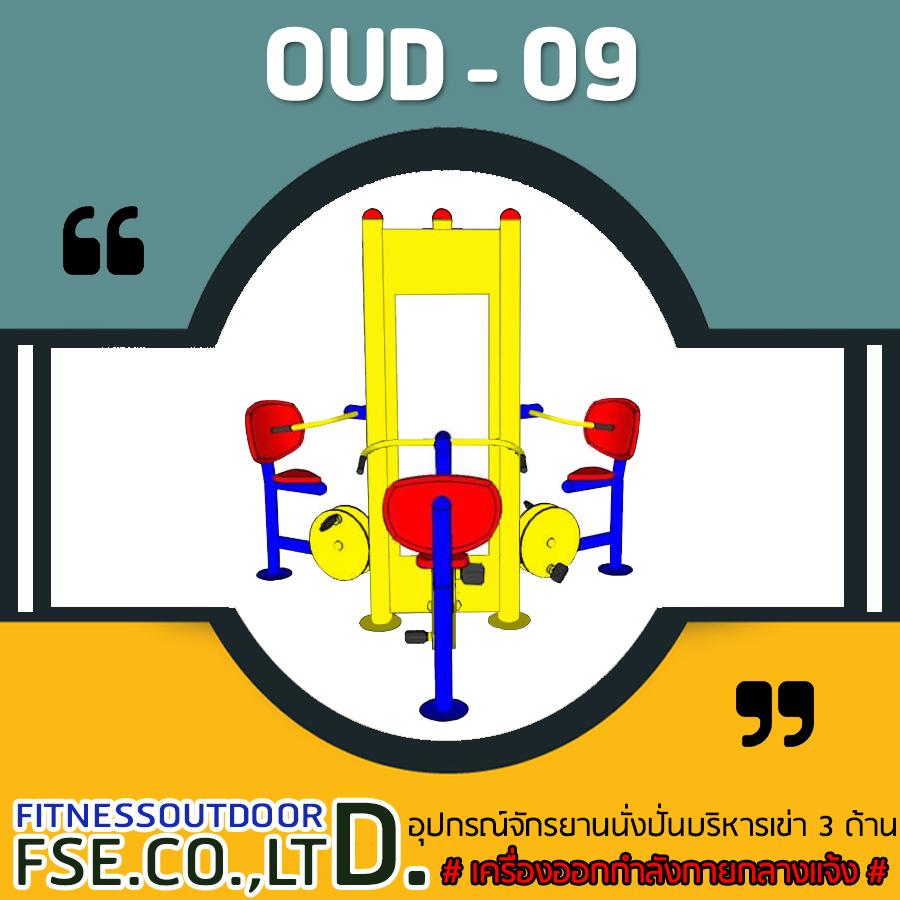 OUD-09 อุปกรณ์จักรยานนั่งปั่นบริหารเข่า 3 ด้าน