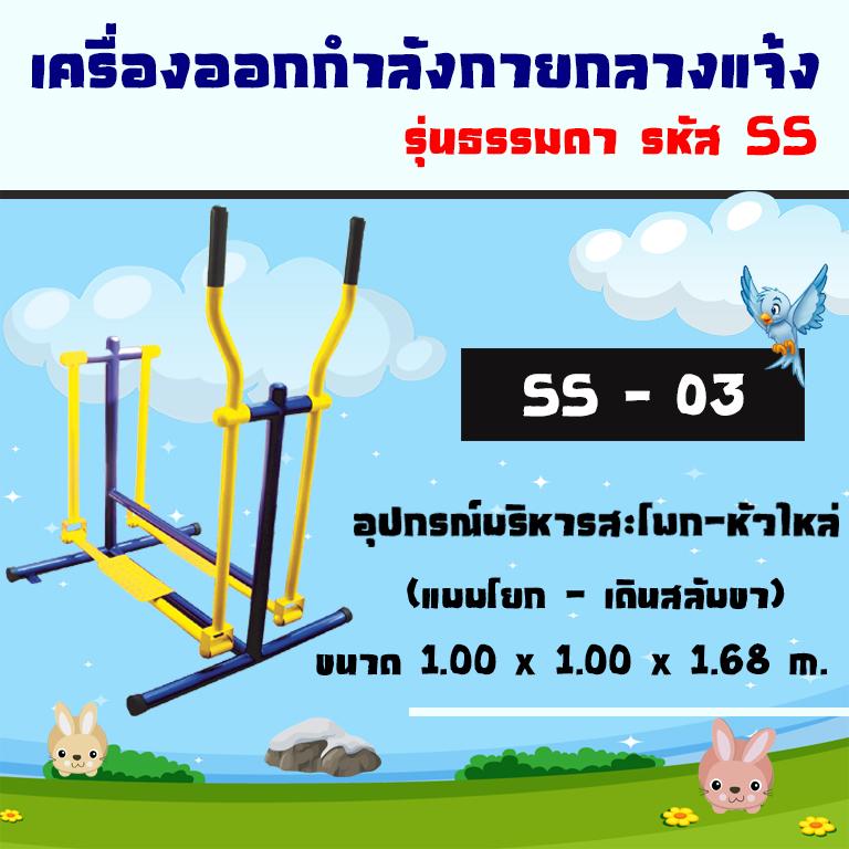 SS-03 อุปกรณ์บริหารสโพก-หัวไหล่ (แบบโยก-เดินสลับขา)
