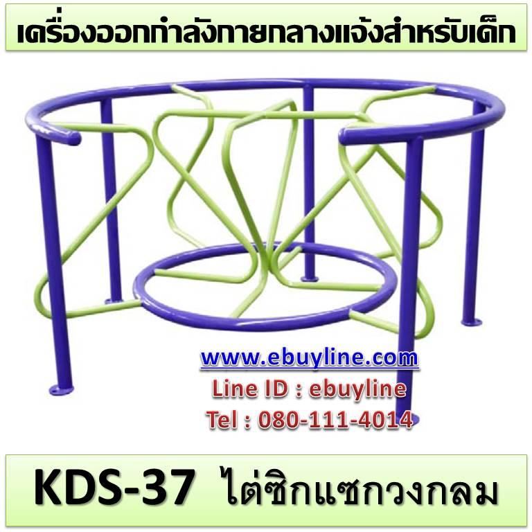 KDS-37 อุปกรณ์ไต่ซิกแซกวงกลม