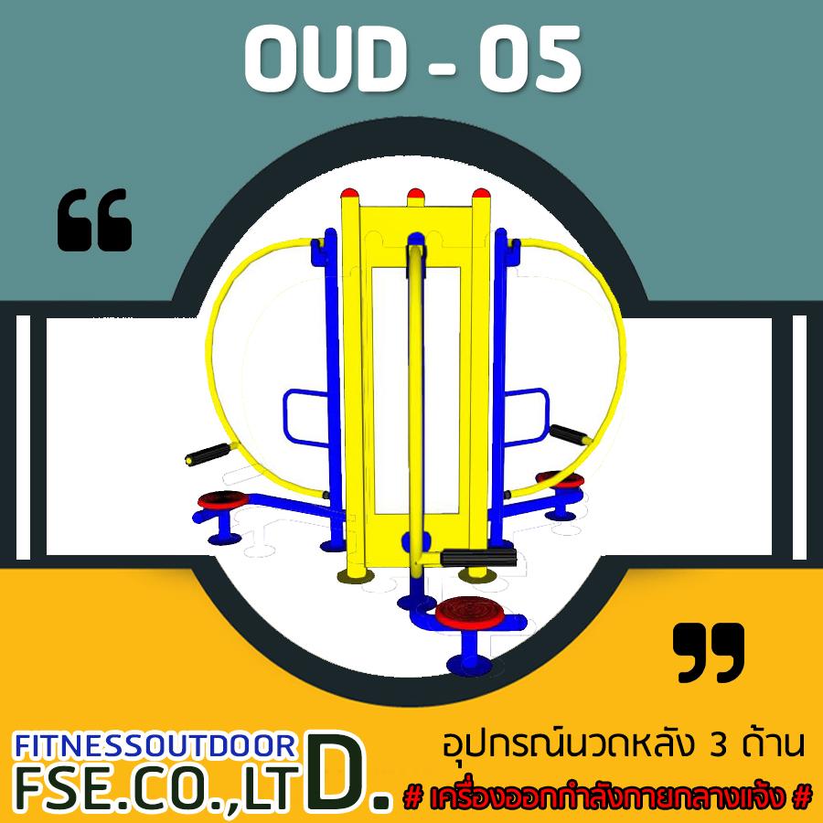OUD-05 อุปกรณ์นวดหลัง 3 ด้าน