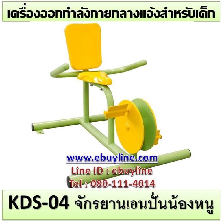 KDS-04 อุปกรณ์จักรยานเอนปั่นน้องหนู