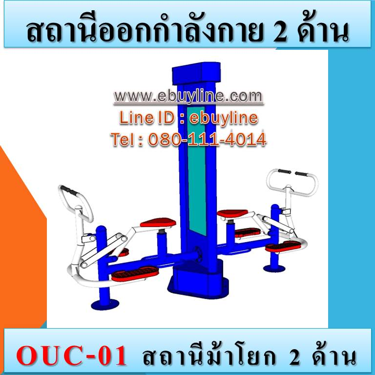 OUC-01 สถานีม้าโยก 2 ด้าน