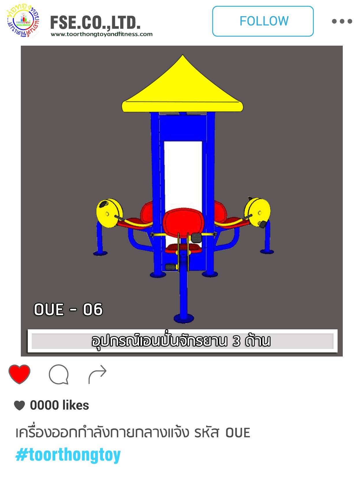 OUE-06 อุปกรณ์เอนปั่นจักรยาน 3 ด้าน