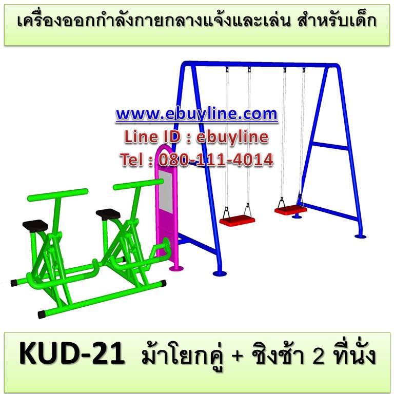 KUD-21 อุปกรณ์ออกกำลังกายและเล่นสำหรับเด็ก (ม้าโยกคู่ + ชิงช้า 2 ที่นั่ง)
