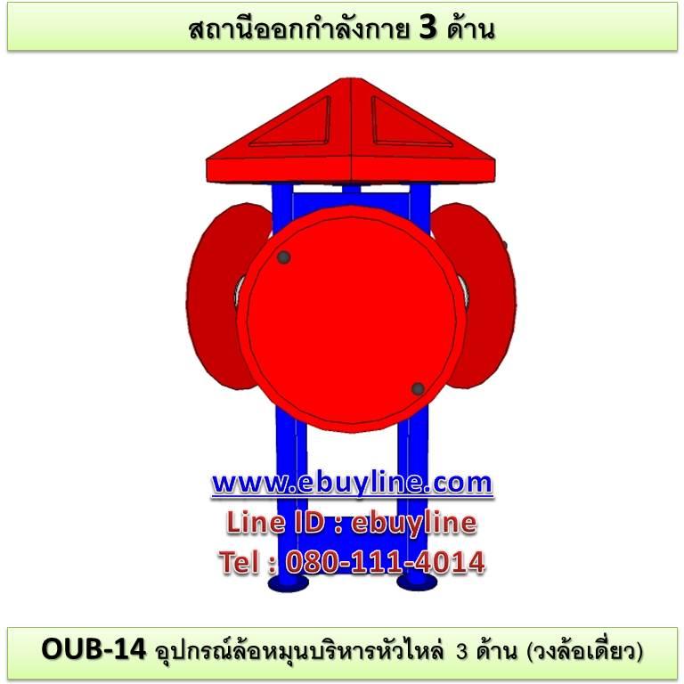 OUB-14 อุปกรณ์ล้อหมุนบริหารไหล่ 3 ด้าน (วงล้อเดี่ยว)