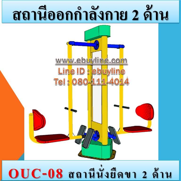 OUC-08 สถานีนั่งยืดขา 2 ด้าน