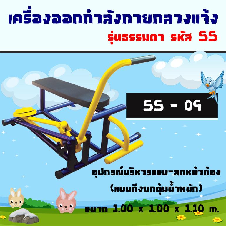 SS-09 อุปกรณ์บริหารแขน-ลดหน้าท้อง (แบบดึงยกตุ้มน้ำหนัก)