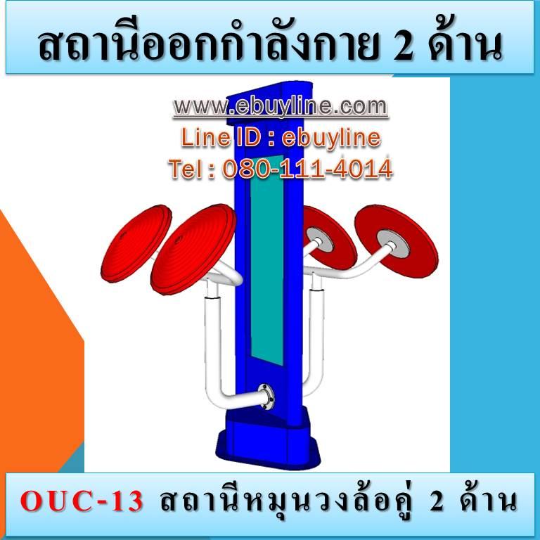 OUC-13 สถานีหมุนวงล้อคู่ 2 ด้าน