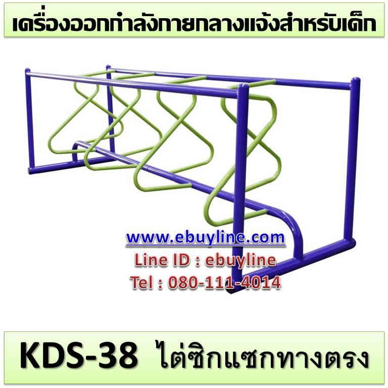 KDS-38 อุปกรณ์ไต่ซิกแซกทางตรง