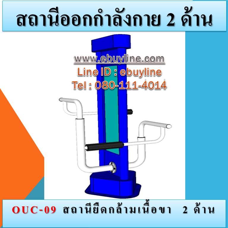 OUC-09 สถานียืดกล้ามเนื้อ 2 ด้าน