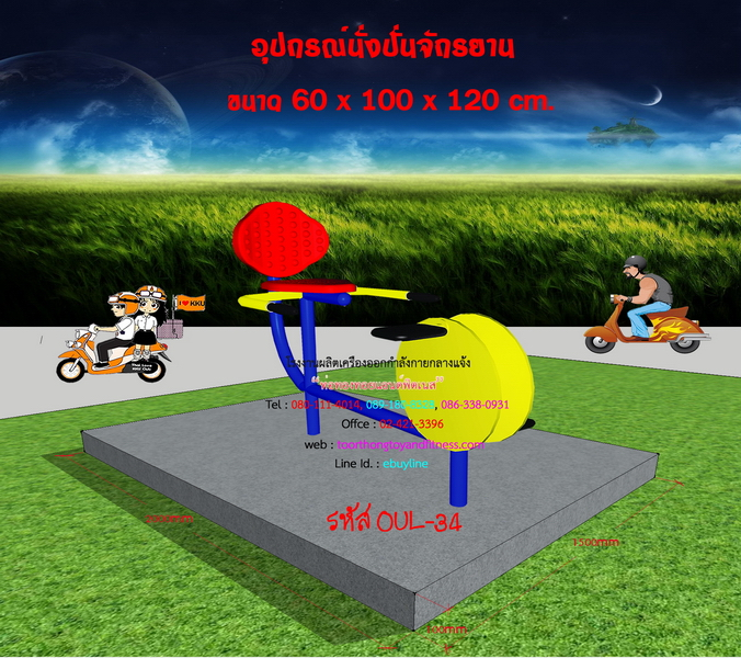 OUL-34 อุปกรณ์จักรยานนั่งตรง