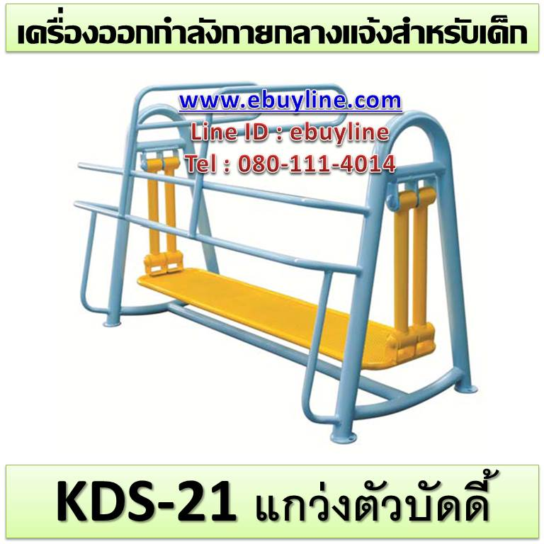 KDS-21 อุปกรณ์แกว่งตัวบัดดี้