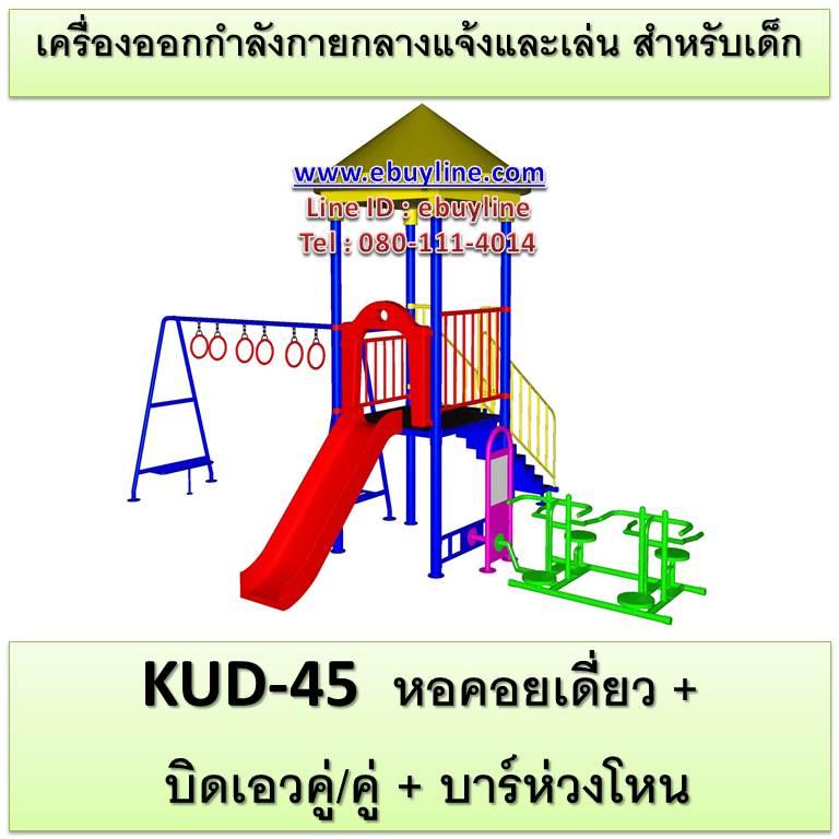 KUD-45 อุปกรณ์ออกกำลังกายและเล่นสำหรับเด็ก (หอคอยเดี่ยว + บิดเอวคู่/คู่ + บาร์ห่วงโหน)