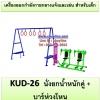 KUD-26 อุปกรณ์ออกกำลังกายและเล่นสำหรับเด็ก (นั่งยกน้ำหนักคู่ + บาร์ห่วงโหน)