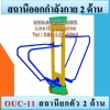 OUC-11 สถานียกตัว 2 ด้าน