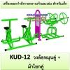 KUD-12 อุปกรณ์ออกกำลังกายและเล่นสำหรับเด็ก (วงล้อหมุนคู่ + ม้าโยกคู่)