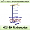 KDS-39 อุปกรณ์ปีนป่ายหนูน้อย