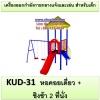 KUD-31 หอคอยเดี่ยว + ชิงช้า 2 ที่นั่ง อุปกรณ์ออกกำลังกายและเล่นสำหรับเด็ก
