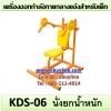 KDS-06 อุปกรณ์นั่งยกนํ้าหนัก