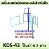 KDS-43 อุปกรณ์ปีนป่าย 3 ทาง