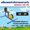 SS-05 อุปกรณ์บริหารข้อเข่า-ขา (แบบจักรยานล้อเหล็กนั่งพิง)