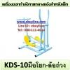 KDS-10 อุปกรณ์มือโยก-ล้อถ่วง