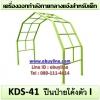 KDS-41 อุปกรณ์ปีนป่ายโค้งตัว I