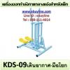KDS-09 อุปกรณ์เดินอากาศ-มือโยก