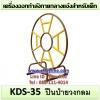 KDS-35 อุปกรณ์ปีนป่ายวงกลม