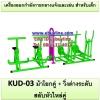 KUD-03 อุปกรณ์ออกกำลังกายและเล่นสำหรับเด็ก (ม้าโยกคู่ + วิ่งต่างระดับสลับหัวไหล่คู่)