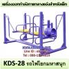 KDS-28 อุปกรณ์รถไฟโยกมหาสนุก