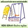 KDS-33 อุปกรณ์ชิงช้า-ปีนป่าย หนูน้อย