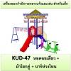 KUD-47 อุปกรณ์ออกกำลังกายและเล่นสำหรับเด็ก (หอคอยเดี่ยว + ม้าโยกคู่ + บาร์ห่วงโหน)