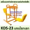 KDS-23 อุปกรณ์แขนโยกเยก