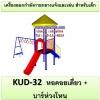 KUD-32 หอคอยเดี่ยว + บาร์ห่วงโหน อุปกรณ์ออกกำลังกายและเล่นสำหรับเด็ก