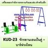 KUD-23 อุปกรณ์ออกกำลังกายและเล่นสำหรับเด็ก (จักรยานเอนปั่นคู่ + บาร์ห่วงโหน)