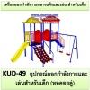 KUD-49 อุปกรณ์ออกกำลังกายและเล่นสำหรับเด็ก หอคอยคู่