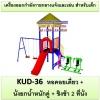 KUD-36 อุปกรณ์ออกกำลังกายและเล่นสำหรับเด็ก (หอคอยเดี่ยว + นั่งยกน้ำหนักคู่ + ชิงช้า 2 ที่นั่ง)