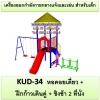 KUD-34 อุปกรณ์ออกกำลังกายและเล่นสำหรับเด็ก (หอคอยเดี่ยว + ฝึกก้าวเดินคู่ + ชิงช้า 2 ที่นั่ง)