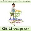 KDS-16 อุปกรณ์จานหมุน 360 °