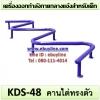KDS-48 อุปกรณ์คานไต่ทรงตัว