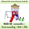 KUD-33 อุปกรณ์ออกกำลังกายและเล่นสำหรับเด็ก (หอคอยเดี่ยว + จักรยานเอนปั่นคู่ + ชิงช้า 2 ที่นั่ง)