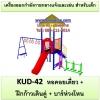 KUD-42 อุปกรณ์ออกกำลังกายและเล่นสำหรับเด็ก (หอคอยเดี่ยว + ฝึกก้าวเดินคู่ + บาร์ห่วงโหน)
