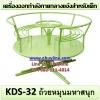 KDS-32 อุปกรณ์ถ้วยหมุนมหาสนุก