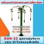 OUN-32 อุปกรณ์บริหารแขน-หัวไหล่แบบดึงสลับ