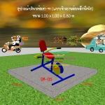 SM-05 อุปกรณ์บริหารข้อเข่า-ขา (แบบจักรยานล้อเหล็กนั่งพิง)