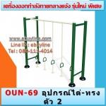 OUN-69 อุปกรณ์ไต่-ทรงตัว 2